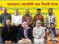 বাংলাদেশ সোসাইটি অফ সিডনী এর বার্ষিক সাধারণ সভা অনুষ্ঠিত