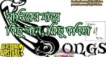 Music and Poems with Manik 2:  Nazmul and Shujita