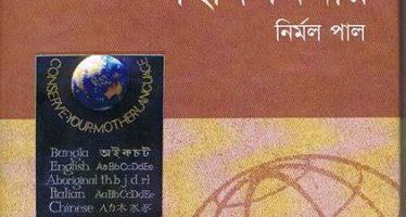 সিডনিবাসী বাংলাদেশীদের সাথে শিকড়ের সেতুবন্ধন