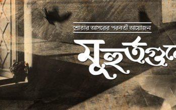 Srotar Ashor – Muhurto Gulo