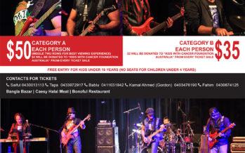 WESTPAC MILES Band musical show – এই মন তো আর মানে না