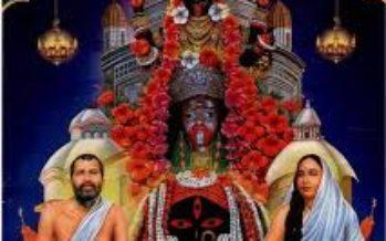 দেবী মহামায়া কালী