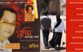 08 E Adhar Ki – Robin Guda