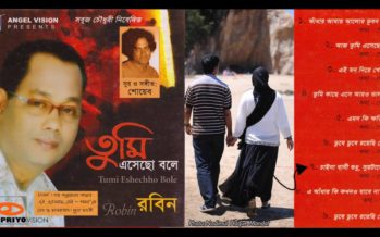 07 Chaina Bani Shudhu – Robin Guda