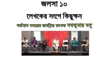 Jalsha10: An Evening with Nabakumar Basu