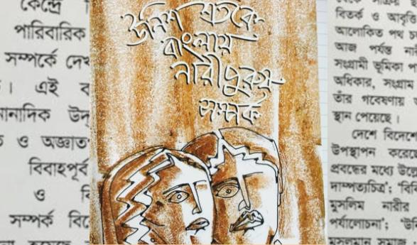 উনিশ শতকে বাংলায় নারী পুরুষ সম্পর্ক