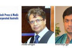 বাংলাদেশ মিডিয়া এন্ড প্রেস ক্লাব, অস্ট্রেলিয়ার আত্মপ্রকাশ
