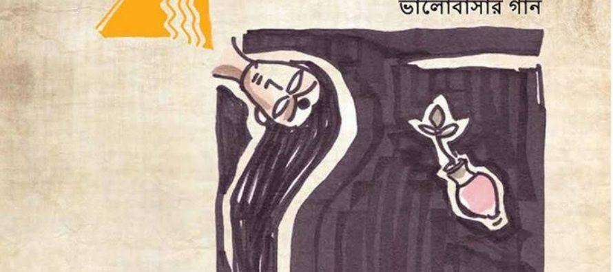 Shurolok's – ' আমার না বলা বাণী: ভালোবাসার গান'