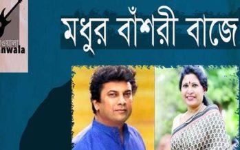 Gaan-awala's Gaaner shondha with Khairul Anam Shakil and Kalpona Anam