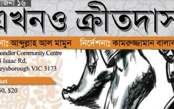 "Renaissance Drama Society presents ""Ekhono Kritadash"""