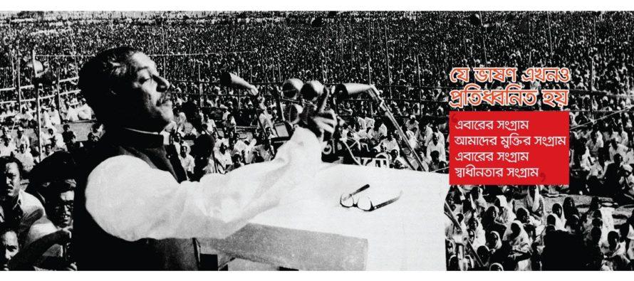"""Ananda-Shovajatra""  Celebrate the recognition of Bangabandhu's historic speech"