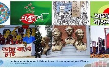 ২৪ শে ফেব্রুয়ারী সিডনির ইঙ্গেলবার্নে পালিত হবে আন্তর্জাতিক মাতৃভাষা দিবস