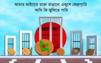 DUAAA Ekushey Celebration Announcement