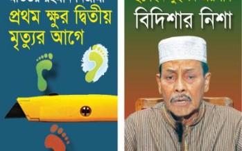 18 Best Selling Books in Boi Mela 2011