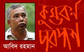 Abid Rahman's Book 'Kumboh Karna Charpash' (Falling into Deaf Ears)