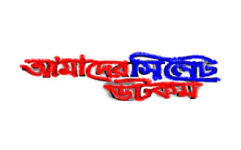 Online Daily Newspaper amadersylhet.com from Sylhet