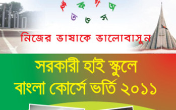 Bangla Course Admission at NSW High School