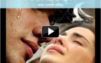 Gajal: Bhalobeshe Bhalobasha