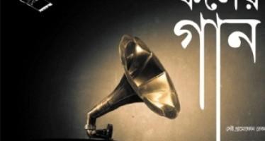 Srotar Ashor' program: Kaler Gaan