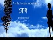 তরুণ আলোকচিত্রী এবং লেখক সাদাত হোসাইন এর একটি স্বল্পদৈর্ঘ্য চলচ্চিত্র 'বোধ'
