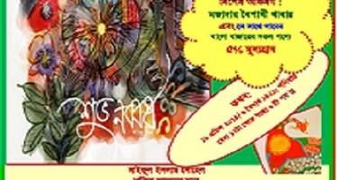 BOISHAKHY PROGRAM of Bangla Bazar Canberra