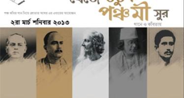 Srotar Ashor's next program Beje Uthuk Ponchomi Sur