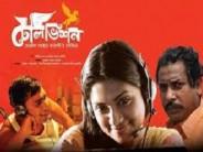 Bangladeshi Cinema: Television @ NFSA