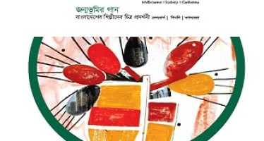 Exhibition of Contemporary Art of Bangladesh in Canberra