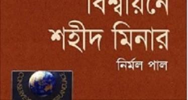 শহীদ মিনারের বিশ্বায়নে দেশব্রতী নির্মল পাল