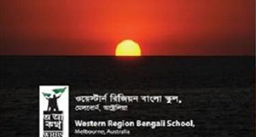 Our Community Our Organization – Introducing Victorian Bangladeshi Community Foundation VBCF