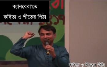 Weekend Special: kobita o shiter pitha quiz adda with Farhadur Reza Probal