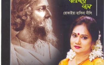 Singer Roquaiya Hasina Neely