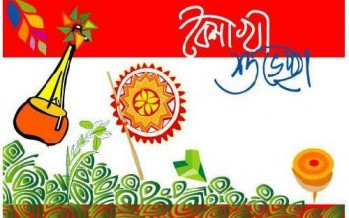 Celebration of Bengali New Year 1422 – বৈশাখী মেলা