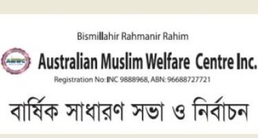 Australian Muslim Welfare Centre Inc. Annual General Meeting 25 July