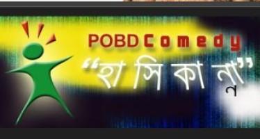 POBD Comedy Show
